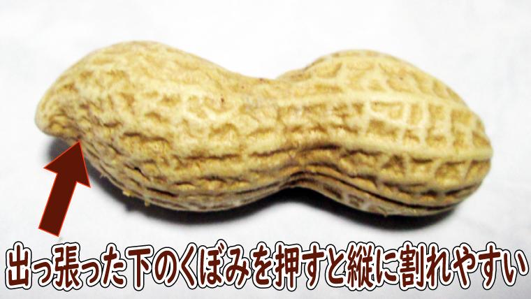 画像:ピーナッツを割る裏技
