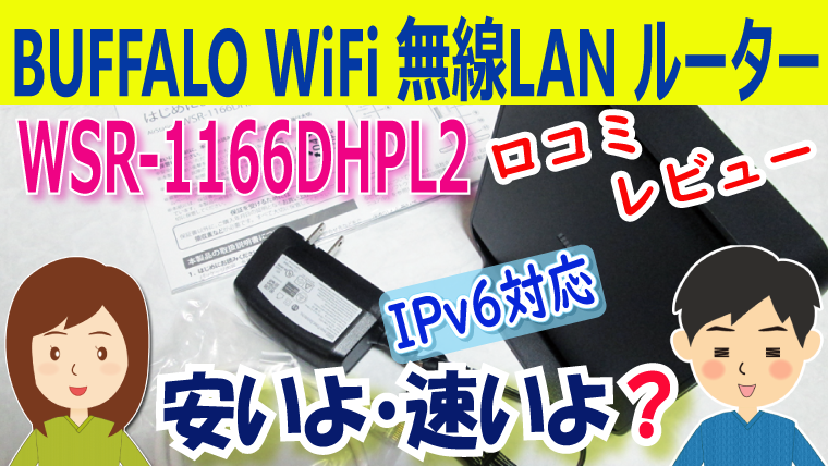 画像:BUFFALO WiFi 無線LAN ルーターWSR-1166DHPL2/Nの口コミ・レビュー