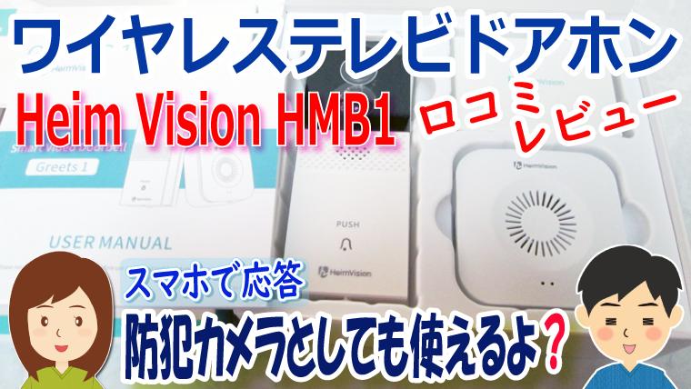 画像:HeimVision ワイヤレステレビドアホンの口コミ