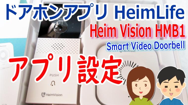画像:HeimVision ワイヤレステレビドアホンのアプリHeimLife設定